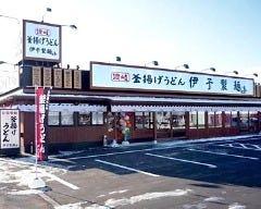 伊予製麺 帯広店の画像