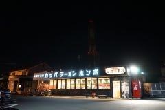 河童ラーメン本舗 八尾店