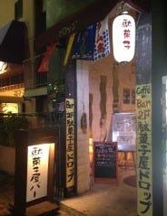 駄菓子屋ドロップ (Caffe'&Bar)