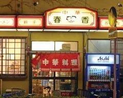 中華ラーメン 春香