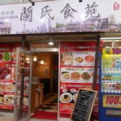 蘭氏食苑 の画像