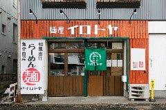 麺屋 イロトヤ の画像