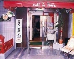 カフェ・ド・ティアラ