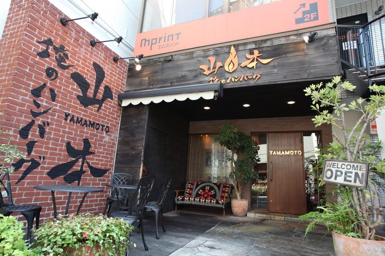 山本のハンバーグ 恵比寿本店(地図/写真/恵比寿/ハンバーグ) - ぐるなび