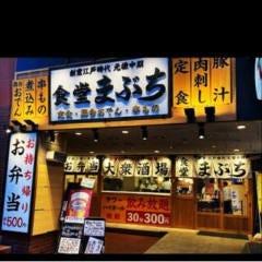 食堂まぶち 浜松店