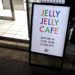 JELLY JELLY CAFE 池袋店