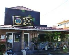 POKHARA 豊橋店