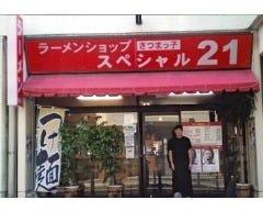 スペシャル21