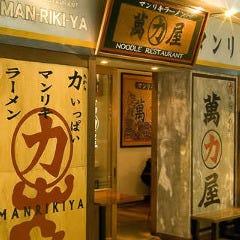 """萬力屋""""MAN-RIKI-YA"""" ファボーレ富山店"""