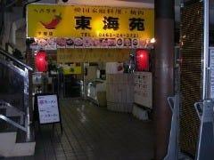 韓国家庭料理・焼肉 東海苑