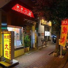 焼肉レストラン 大苑