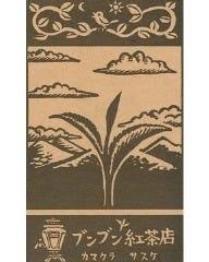 ブンブン紅茶店 の画像