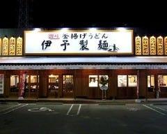 伊予製麺 イオンタウン鈴鹿店