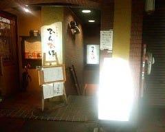 食楽酒場 でんでけ の画像