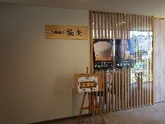 佐野温泉 レストラン福矢