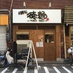 人生夢路 徳麺