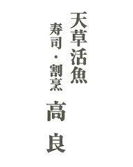 高良寿司 の画像