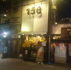 鶏そば十番156 町田店