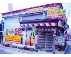 スパイスマジックインディアンレストラン
