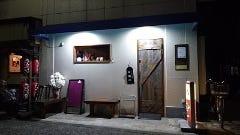 Shot Bar DAN 多磨霊園駅店