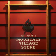 MOUNTAIN VILLAGESTORE