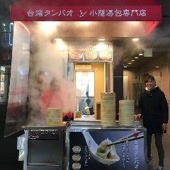 台湾タンパオ 三宮生田ロード店