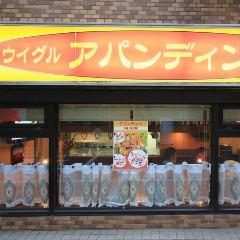 ウイグル料理 アパンディン 西川口店