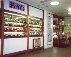 おかめ支店 の画像