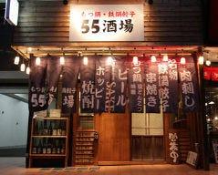 もつ鍋・鉄鍋餃子 55酒場 北戸田店