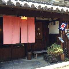 町家茶屋 古伊 の画像