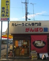 がんばり屋 甲西店