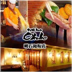 純和牛ステーキ おおくぼ 明石和坂店