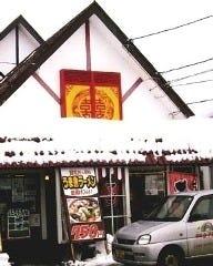 麺味 金子屋 下条店