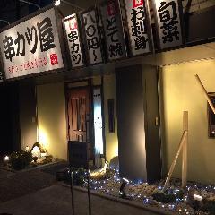 串カツ屋 七星 本店
