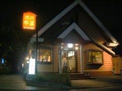 牛屋 (ぎゅうや)八潮店
