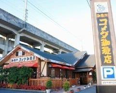 コメダ珈琲店 岐阜駅東店