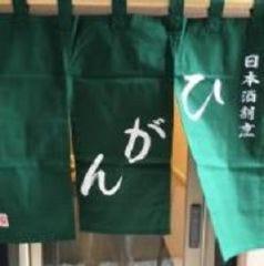 日本酒割烹 ひがん の画像