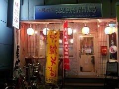 沖縄厨房・居酒屋 波照間島