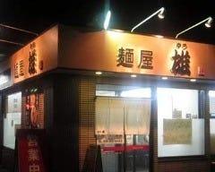 金澤達系 麺屋雄 高柳店