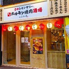 0秒レモンサワー 仙台ホルモン焼肉酒場 ときわ亭 堺東店