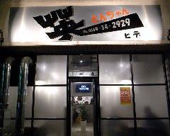 とんちゃん 英 常滑駅前店