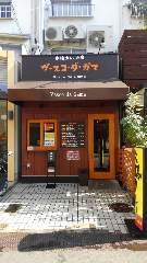 本格カレーの店 ヴァスコ・ダ・ガマ 北園町店