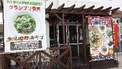 平良商店 の画像