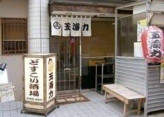 どすこい酒場玉海力 武蔵小山店