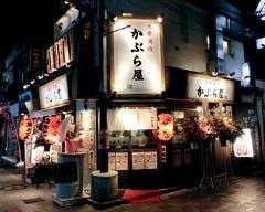 かぶら屋 西新井店