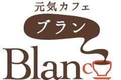 元気カフェ ブラン