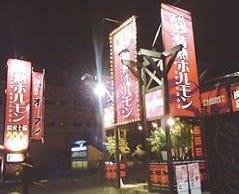 情熱ホルモン 佐古酒場