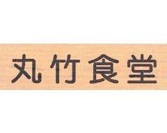 丸竹食堂 の画像