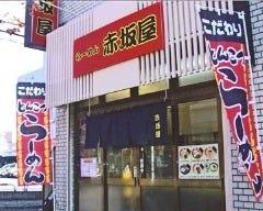 赤坂屋 の画像