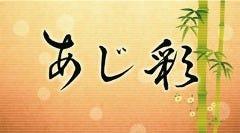 季節の酒菜 あじ彩